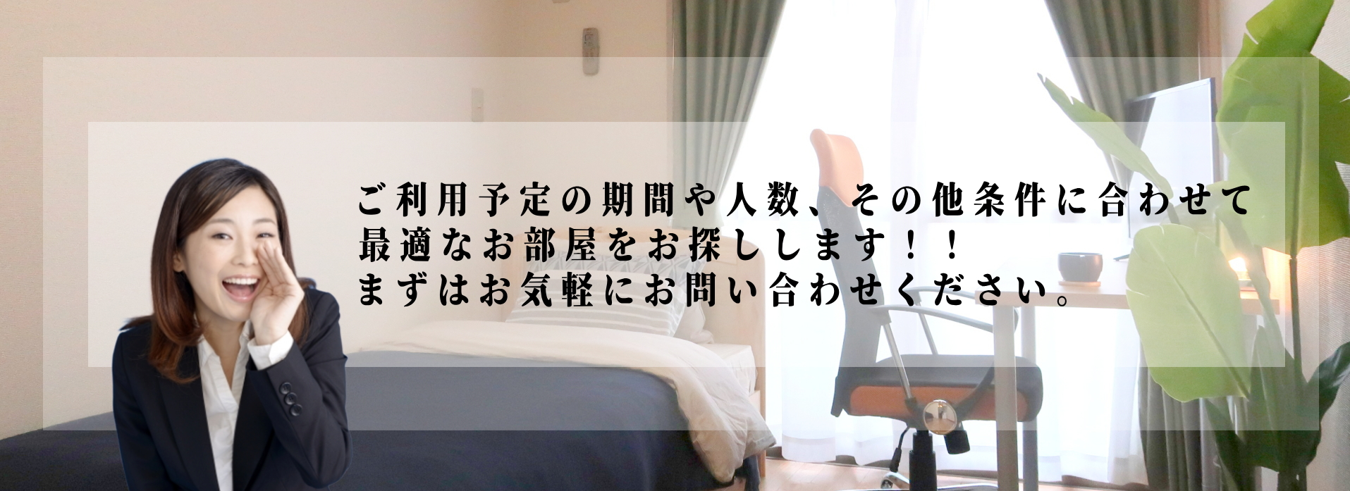 神奈川県小田原市のマンスリー・ウィークリーマンションのことならレントライフにお任せ下さい!1R、1K、1LDK,2DKなど 法人様の出張、研修、社宅、寮などの幅広くご利用頂けます。