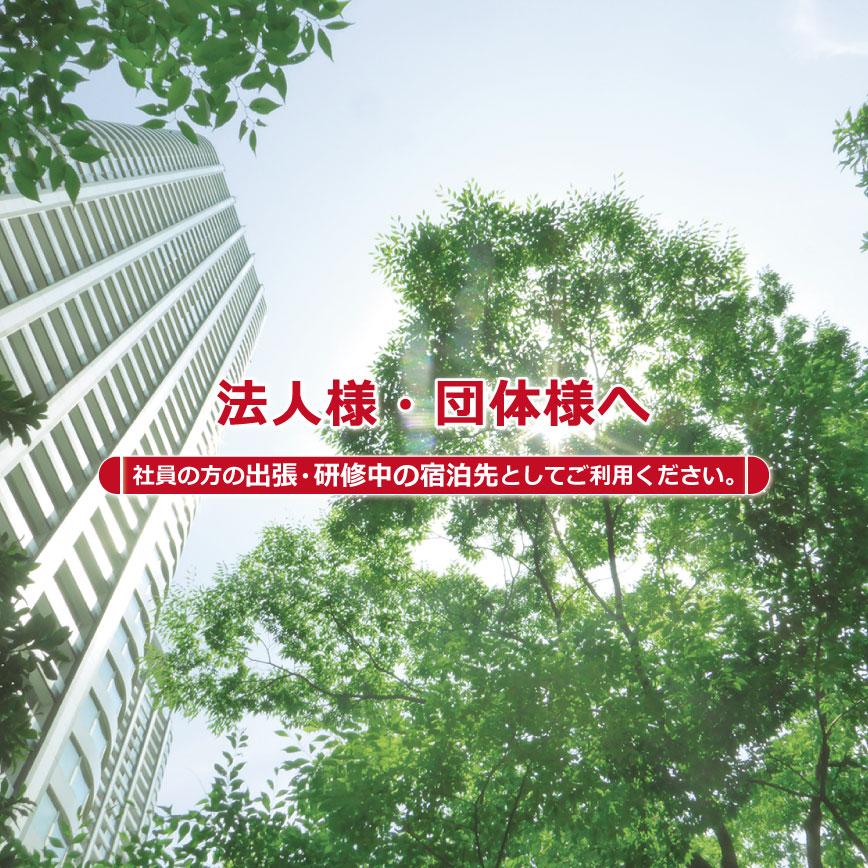 レントライフ新横浜店で運用している神奈川県小田原市・厚木市のマンスリー・ウィークリーマンションは 法人様の出張や研修にぴったりの家具家電付です★Wifi無料や駐車場付きなど様々なニーズに応えることができます。