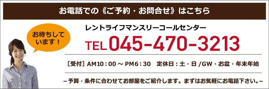 神奈川県小田原市・厚木市のマンスリー・ウィークリーマンションのことならレントライフにお任せください!ご予算・条件に応じてお部屋を御紹介いたします。まずはお問い合わせください★