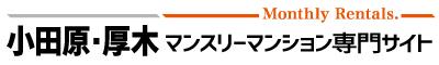 小田原・厚木エリアのウィークリー・マンスリーマンション専門サイト
